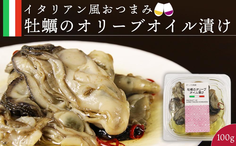 AC001 知内町産かき使用◆牡蠣のオリーブオイル漬け◆100g×3パック<味の匠>