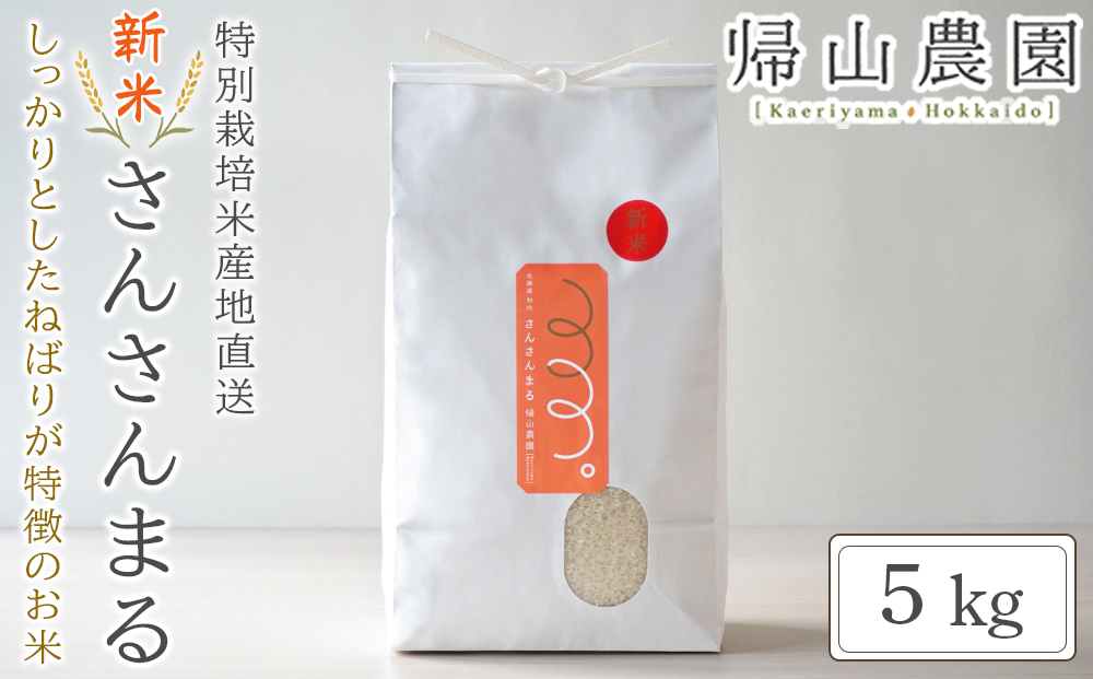 EE032 ☆新米☆特別栽培米産地直送「さんさんまる 5kg」《帰山農園》【EE032】