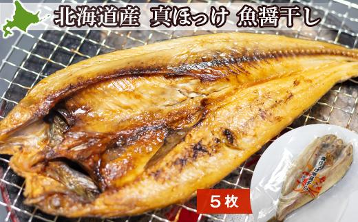 RR003 真ほっけ魚醤干し Lサイズ5枚セット<株式会社ジョウヤマイチ佐藤>【RR003】