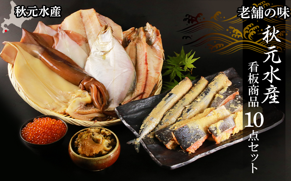 HH021 老舗の味!秋元水産 看板商品10点セット<秋元水産>