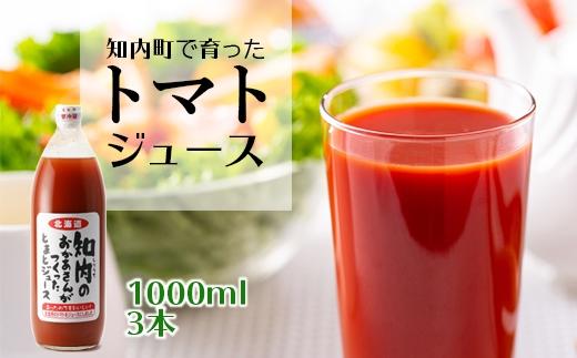 BB014 手づくりトマトジュース 1000ml 3本セット≪スリーエス≫【BB014】