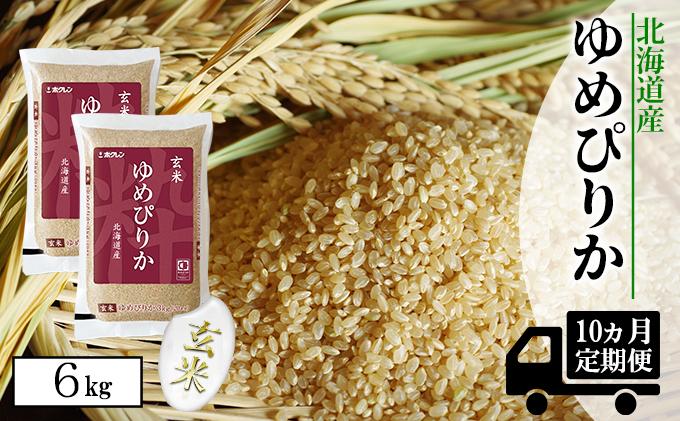 【定期配送10ヵ月】ホクレンゆめぴりか 玄米6kg(3kg×2)