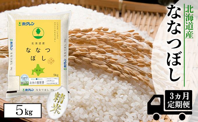 【定期配送3ヵ月】ななつぼし精米5kg(5kg×1)