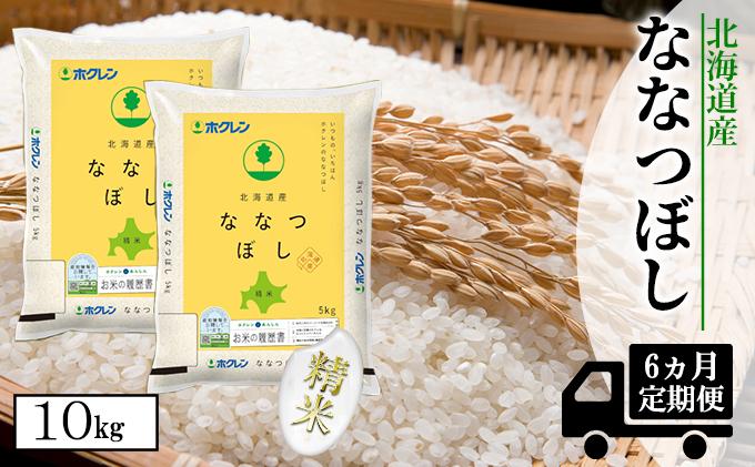 【定期配送6ヵ月】ななつぼし精米10kg(5kg×2)