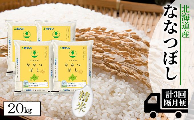 【隔月配送3ヵ月】ななつぼし精米20kg(5kg×4)