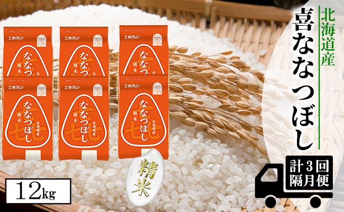 【隔月配送3ヵ月】喜ななつぼし精米12kg(2kg×6)
