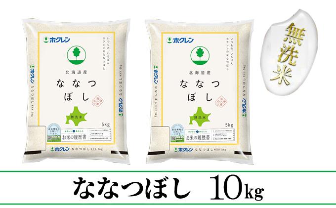 【定期配送3ヵ月】ななつぼし無洗米10kg(5kg×2)