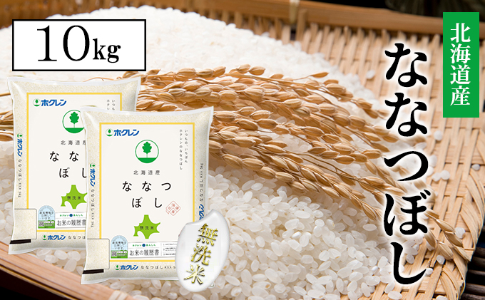 【定期配送6ヵ月】ななつぼし無洗米10kg(5kg×2)