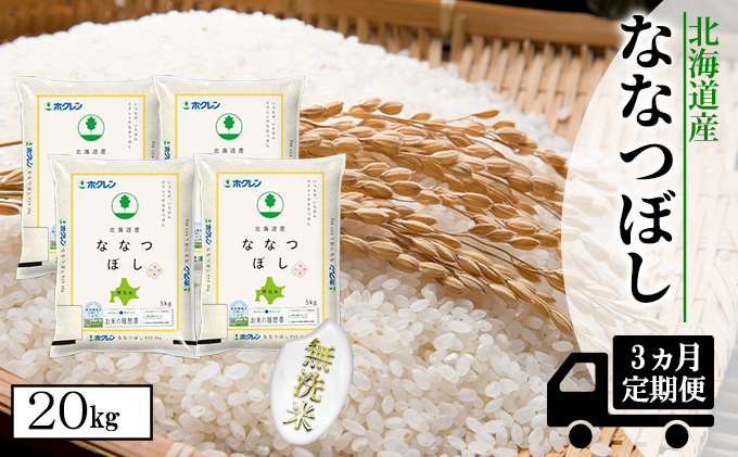 【定期配送3ヵ月】ななつぼし無洗米20kg(5kg×4)