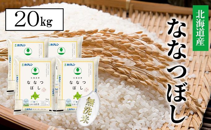 【隔月配送3ヵ月】ななつぼし無洗米20kg(5kg×4)
