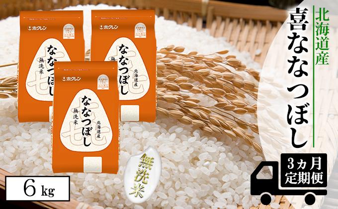 【定期配送3ヵ月】喜ななつぼし無洗米6kg(2kg×3)