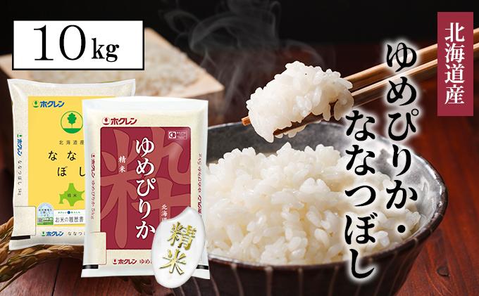 【定期配送3ヵ月】食べ比べセット(ゆめぴりか・ななつぼし)精米10kg(5kg×2)
