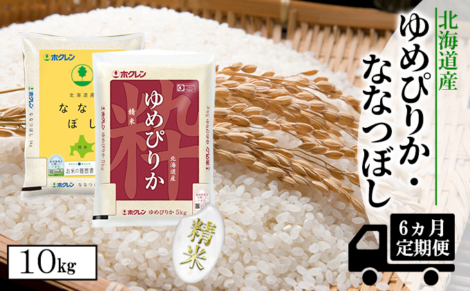 【定期配送6ヵ月】食べ比べセット(ゆめぴりか・ななつぼし)精米10kg(5kg×2)