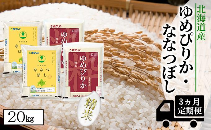 【定期配送3ヵ月】食べ比べセット(ゆめぴりか・ななつぼし)精米20kg(5kg×4)
