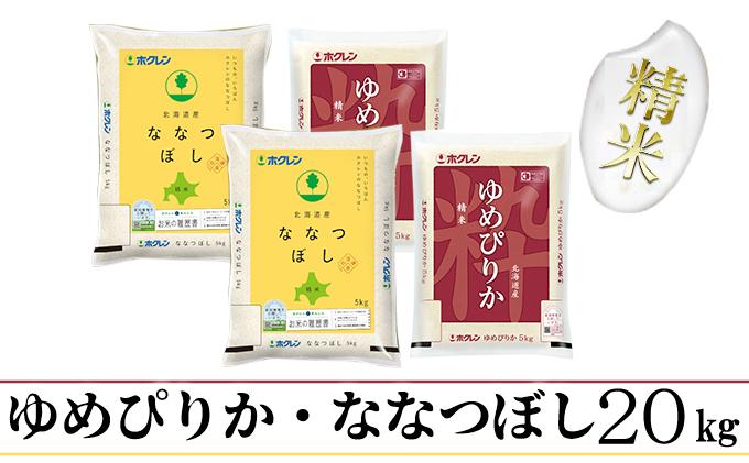 【隔月配送3ヵ月】食べ比べセット(ゆめぴりか・ななつぼし)精米20kg(5kg×4)