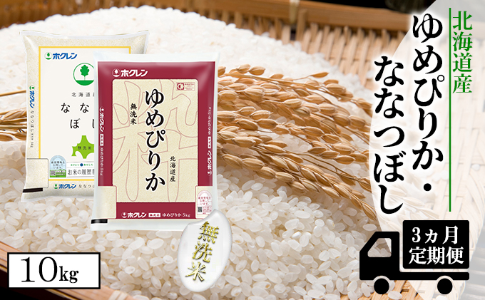 【定期配送3ヵ月】食べ比べセット(ゆめぴりか・ななつぼし)無洗米10kg(5kg×2)