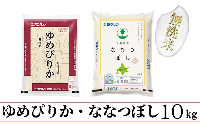 【定期配送6ヵ月】食べ比べセット(ゆめぴりか・ななつぼし)無洗米10kg(5kg×2)