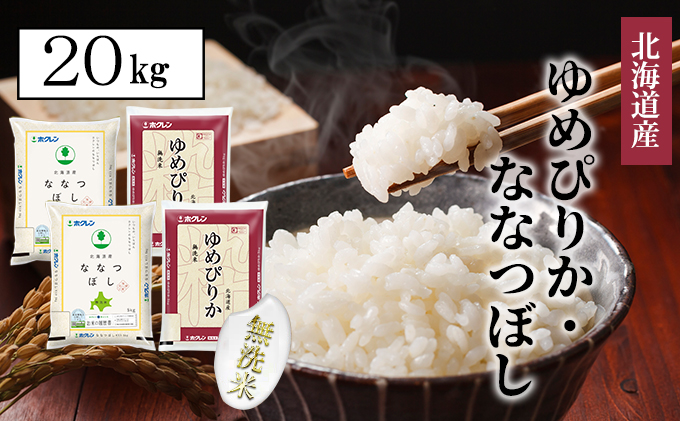 【隔月配送3ヵ月】食べ比べセット(ゆめぴりか・ななつぼし)無洗米20kg(5kg×4)