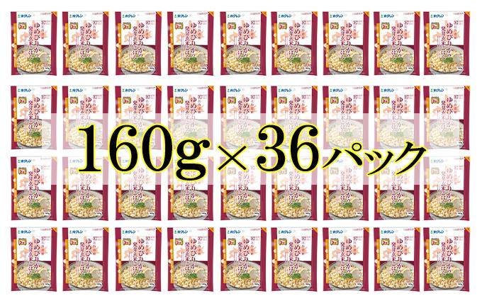 【定期配送6ヵ月】ホクレンゆめぴりかの発芽玄米ごはん160g×36(計108)