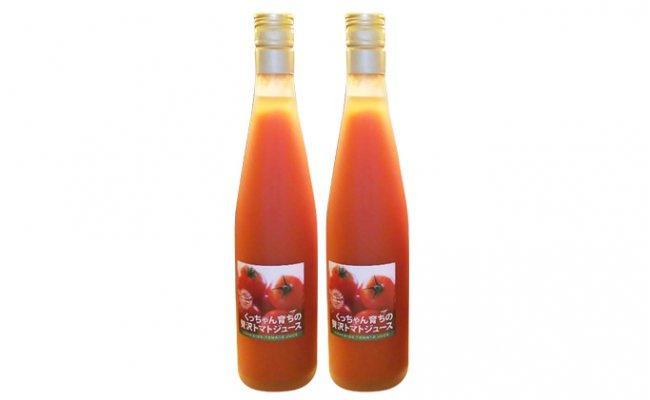 くっちゃん育ちの贅沢トマトジュース