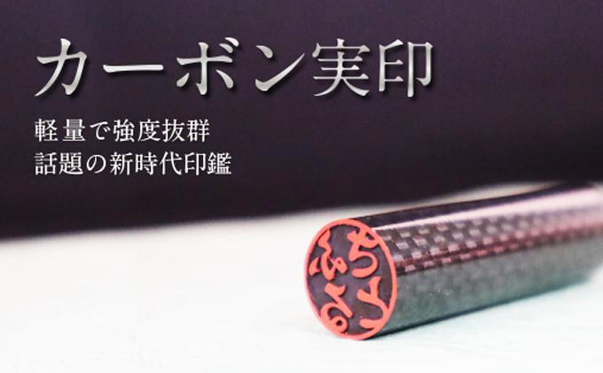 カーボン製 印鑑 (実印)
