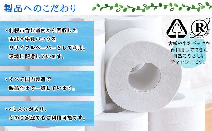 北海道産トイレットペーパー ダブル48個&ティッシュペーパー15個セット