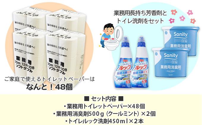 北海道産 トイレットペーパー ダブル 48個 & トイレ用 業務用 消臭 芳香剤 2個& トイレ 除菌 洗剤 2本 セット