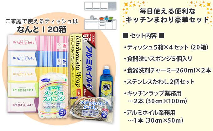 北海道産 ティッシュペーパー20箱 & キッチン 食器 洗剤 たわし ラップ アルミホイル 大容量 セット