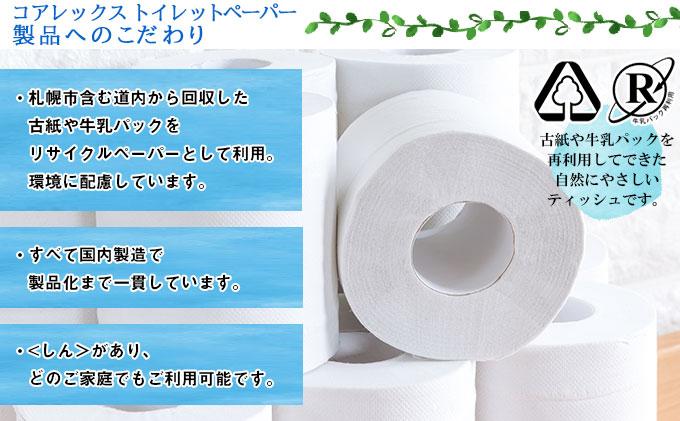 北海道産 トイレットペーパー ダブル 48個 & 特大 洗濯洗剤 除菌 抗菌 2L& 特大 柔軟剤 2Lセット