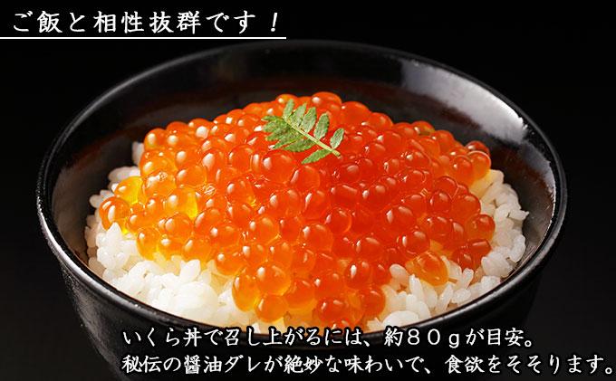 お店で手作り!北海道産いくら醤油漬【250g】蟹鮨 加藤 ニセコ店 ( イクラ 海鮮 魚介 魚卵)