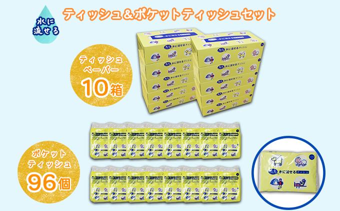 とけまるくん ティッシュ 10箱&とけまるくん ポケットティッシュ 96個 セット まとめ買い 大容量 雑貨 日用品 生活用品 備蓄 箱 紙 ボックス