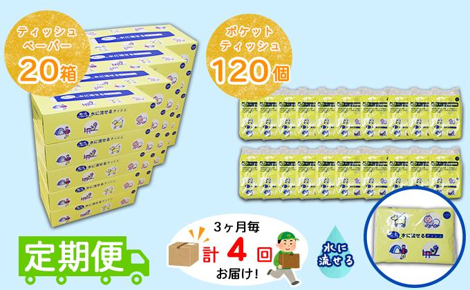 【定期便】3カ月毎 計4回 とけまるくんティッシュ 20箱& とけまるくんポケットティッシュ 120個 セット まとめ買い 大容量 雑貨 日用品 生活用品 備蓄 箱 紙 ボックス