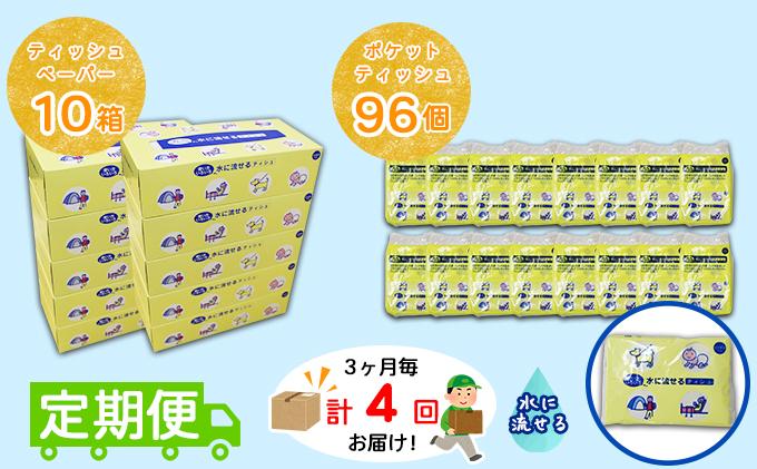 【定期便】3カ月毎 計4回 とけまるくんティッシュ 10箱&とけまるくんポケットティッシュ 96個 セット まとめ買い 大容量 雑貨 日用品 生活用品 備蓄 箱 紙 ボックス