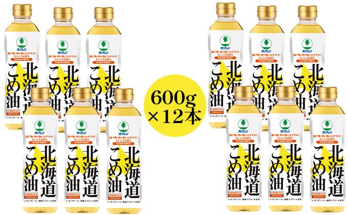 ホクレン北海道こめ油600g×12本