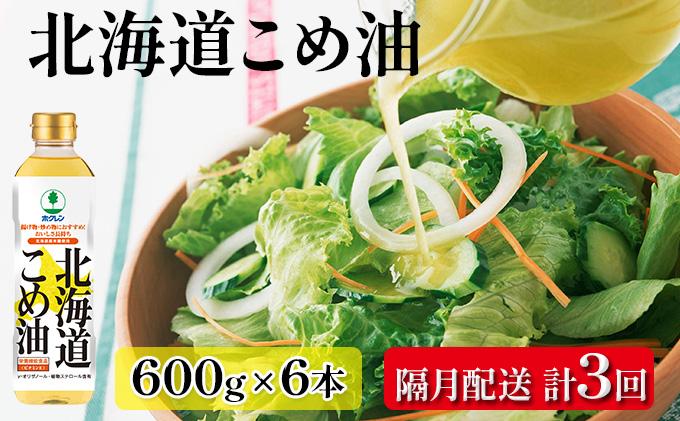 【隔月配送3ヵ月】ホクレン北海道こめ油600g×6本