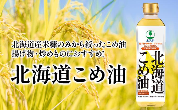 【定期配送3ヵ月】ホクレン北海道こめ油600g×6本
