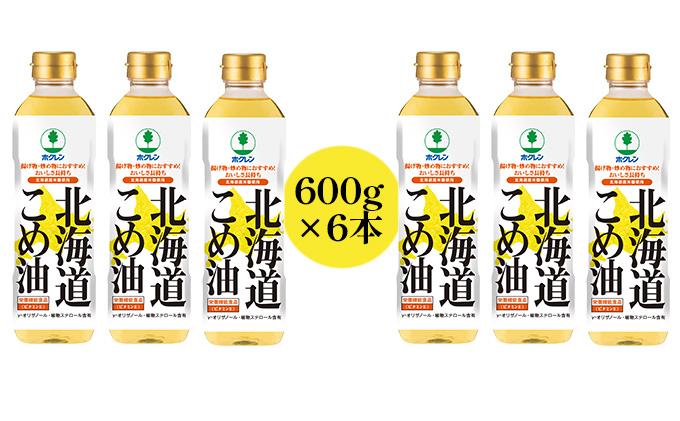 【定期配送6ヵ月】ホクレン北海道こめ油600g×6本