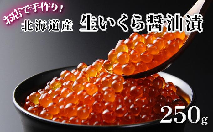お店で手作り!北海道産生いくら醤油漬250g生冷蔵