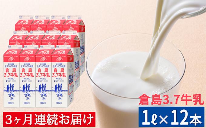 3ヶ月連続お届け!【倉島3.7牛乳】1L×12本セット