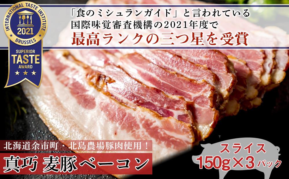 ◇北島農場豚肉使用◇真巧 麦豚ベーコン スライス(150g×3パック)