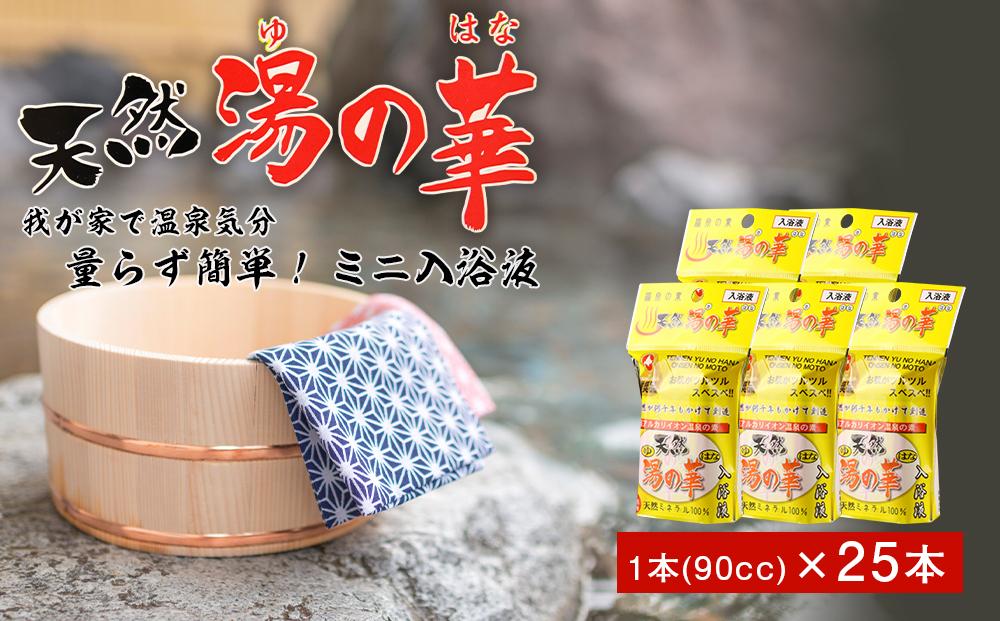 量らず簡単!天然 湯の華 ミニ入浴液 5本(90cc)×5パック