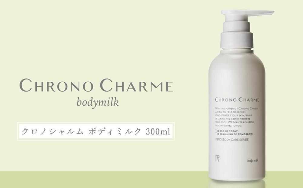 リノ クロノシャルム  ボディミルク