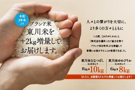 【3ヶ月定期便】令和3年米新米予約【無洗米】東川米「ゆめぴりか」8kg【21003004】