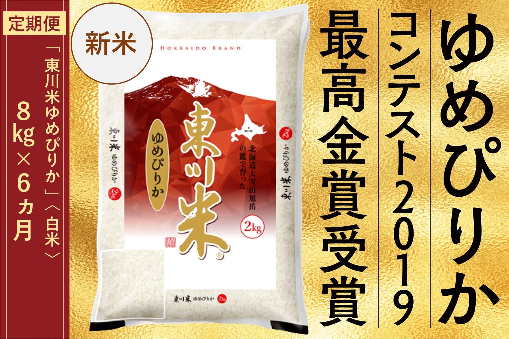 【6ヶ月定期便】令和3年米新米【白米】東川米「ゆめぴりか」8kg【21006003】