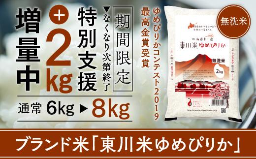 数量限定特別支援!東川米「ゆめぴりか」8kg(無洗米)【20001039】