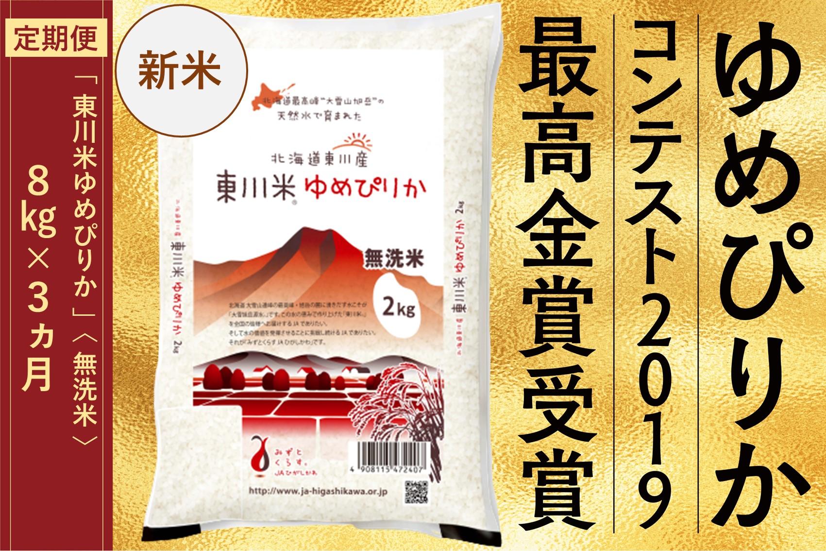 【3ヶ月定期便】令和3年米新米【無洗米】東川米「ゆめぴりか」8kg【21003004】