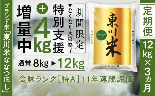 【定期便】数量限定特別支援!東川米「ななつぼし」12kg×3ヵ月【21003000】