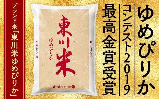 東川米「ゆめぴりか」6kg【20001003】