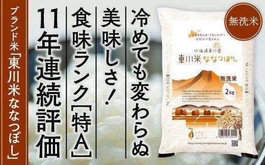 東川米「ななつぼし」8kg(無洗米)【20001002】