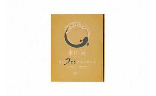 東川米×大崎鰻 東川米とあわせる贅沢うなぎグルメギフト【20002501】